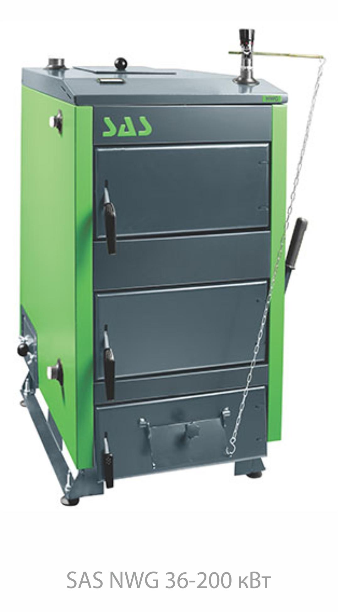 Твердотопливный стальной котел SAS NWG 58 кВт