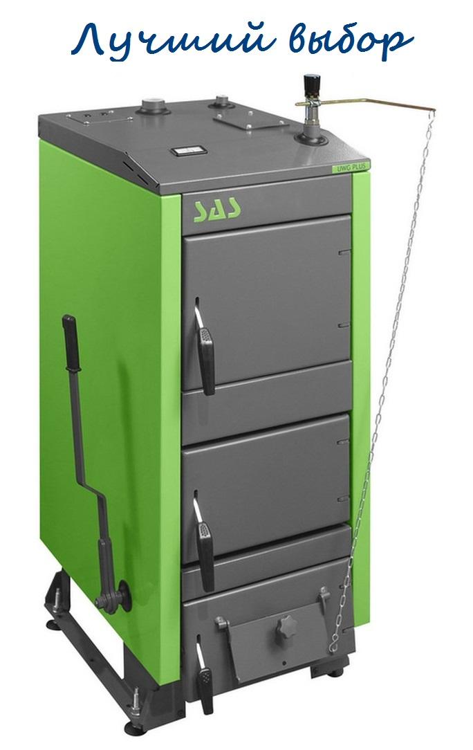 Твердотопливный котел SAS UWG 12 кВт