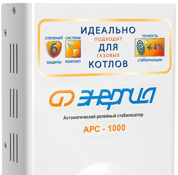 Стабилизатор напряжения для котла Энергия АРС-1000