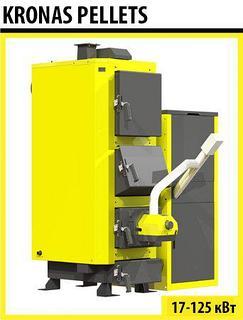 Твердотопливный котел KRONAS PELLETS 125 кВт