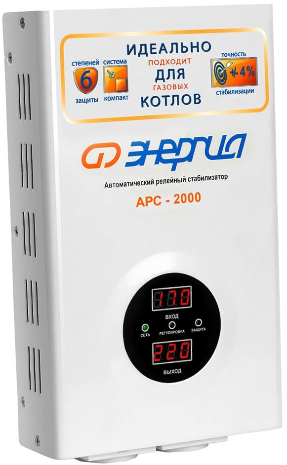 Стабилизатор напряжения для котла Энергия АРС-2000
