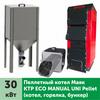 Пеллетный котел МАЯК КТР-30 Eco Manual Uni Pellet